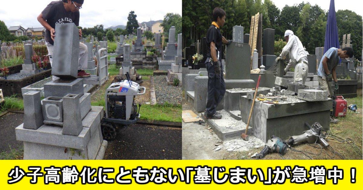 haka.png?resize=1200,630 - 「管理する身内がいない」高齢化にともない「墓じまい」する人急増中