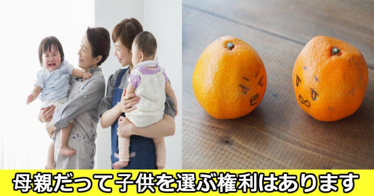 hiiki.png?resize=300,169 - 母親も子を選ぶ?母親が思わず「ひいき」してしまう特徴って?