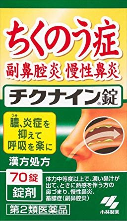 チクナイン錠에 대한 이미지 검색결과