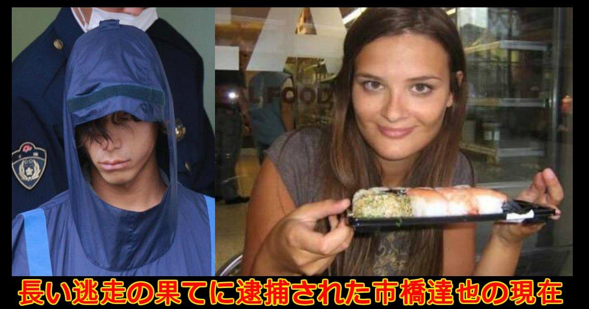 ichihashi.png?resize=412,232 - 英会話学校講師殺害で逮捕された市橋達也の現在が悲惨な件