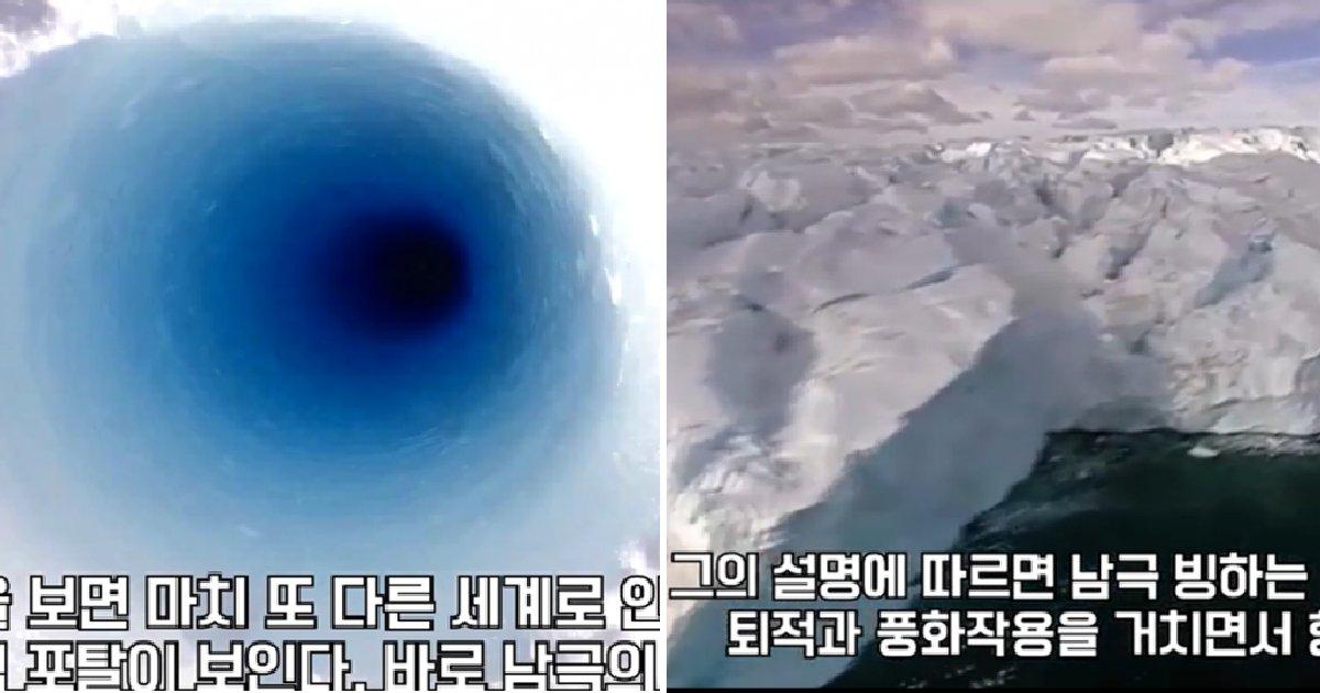img 5b74a86dbc8ac.png?resize=412,232 - 남극 빙하 구멍에 '얼음 조각'을 던졌더니 들린 신비로운 소리 (영상)