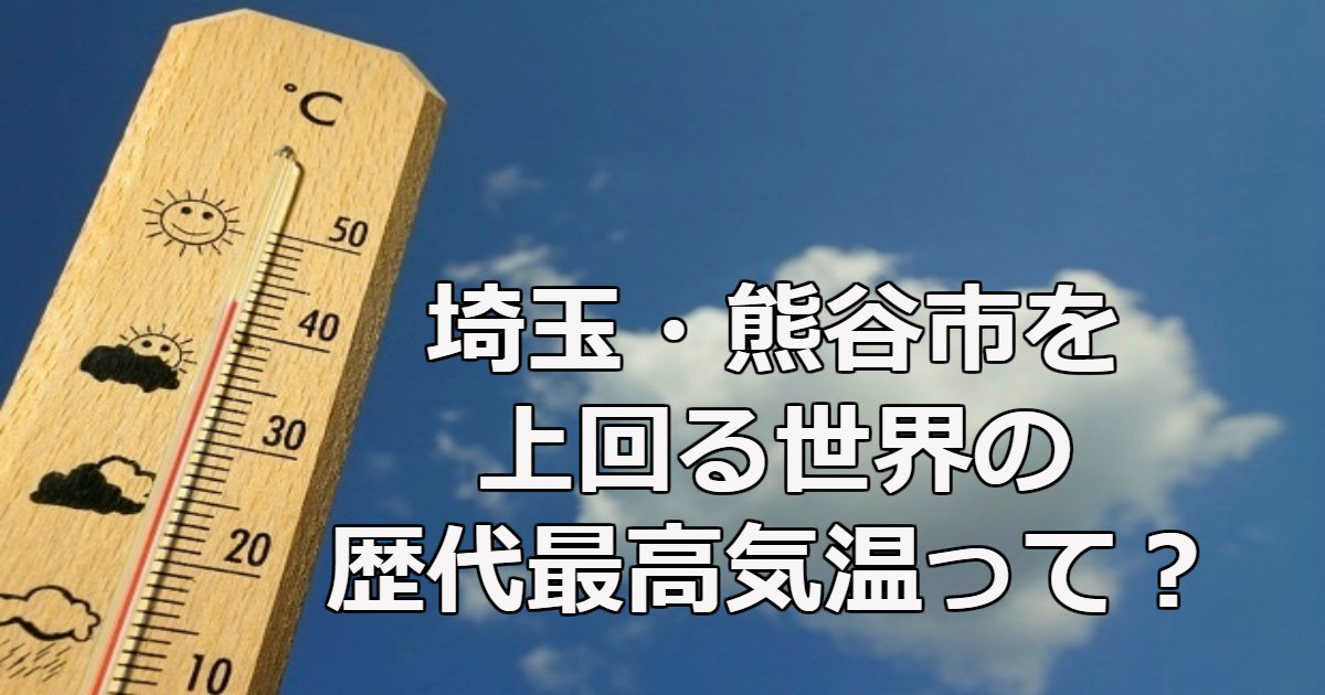 kion.png?resize=1200,630 - 世界で記録された最高気温まとめ!日本なんてまだいい方です
