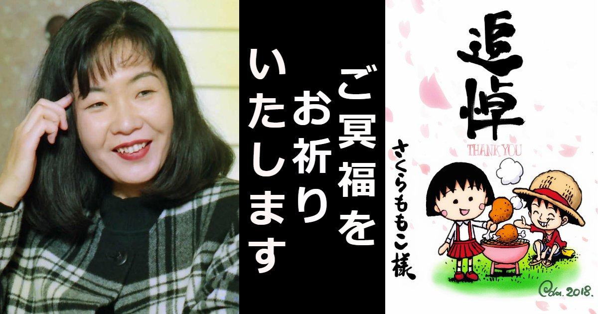 momoko.png?resize=1200,630 - 「ちびまる子ちゃん」の原作者であるさくらももこが死去、ご冥福をお祈りいたします。