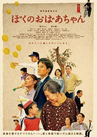 ぼくのおばあちゃん 菅井きんさん에 대한 이미지 검색결과