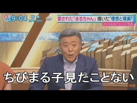 Image result for 小倉智昭 さくらももこ