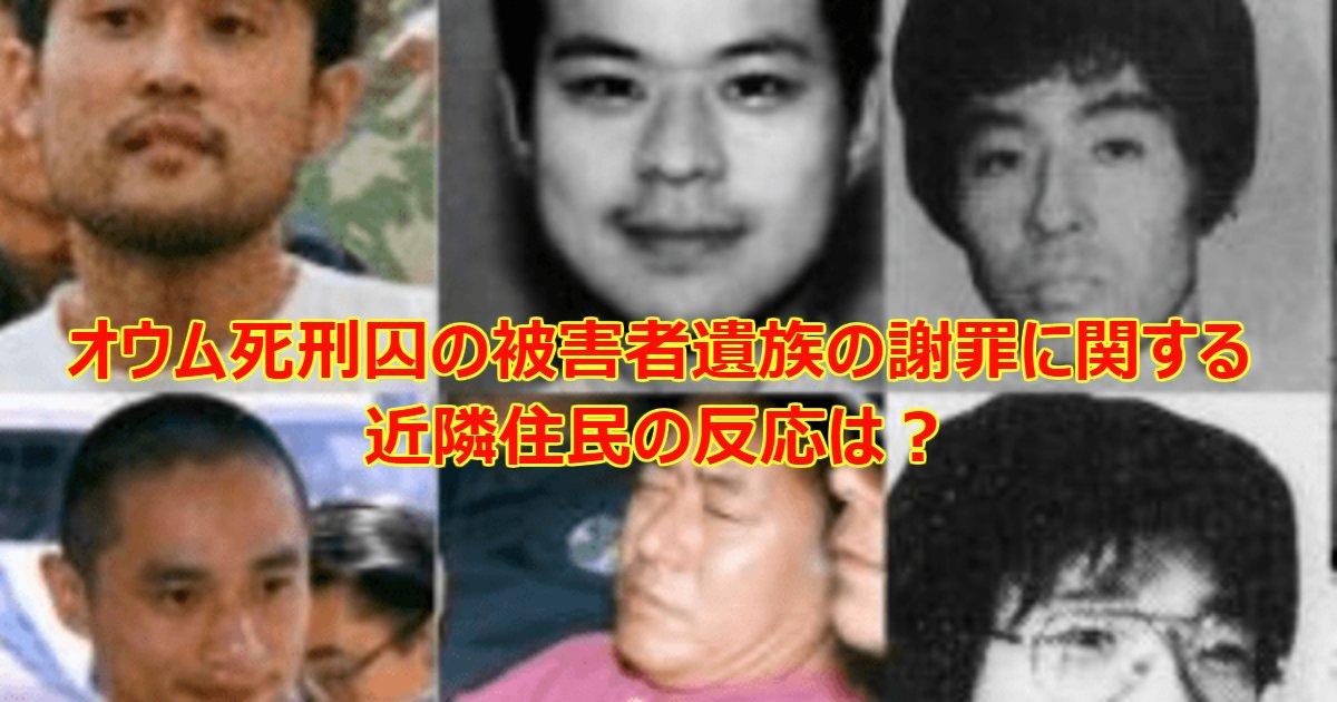 oumu.png?resize=648,365 - オウム元死刑囚の家族が何度も謝る姿に隣人達の反応は?