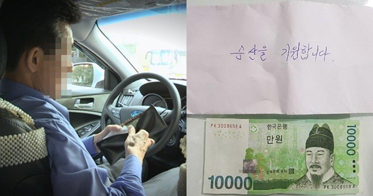 s 22.jpg?resize=300,169 - '임산부' 손님 태운 택시기사가 건넨 '흰 봉투'의 정체