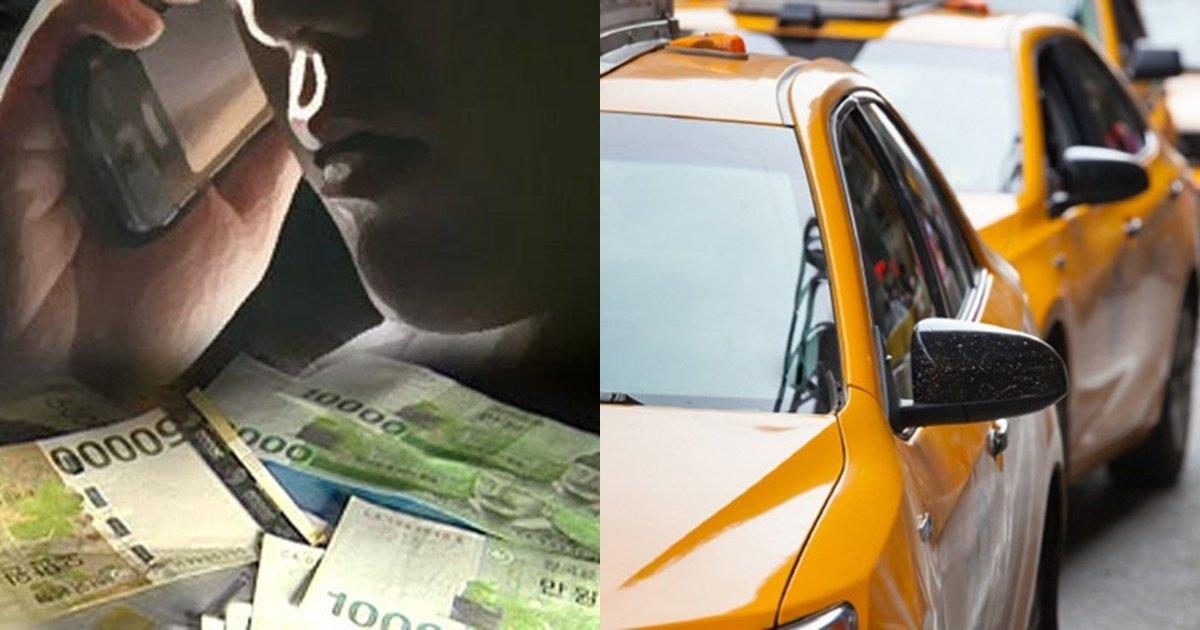 s 23.jpg?resize=300,169 - '5천만원' 들고 탄 할머니의 통화 내용을 듣고 차를 세운 택시기사
