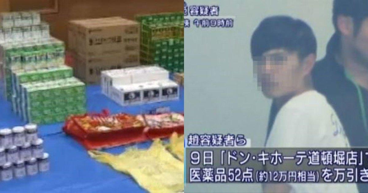 s 26.jpg?resize=300,169 - 오사카 '돈키호테'에서 1600만원어치 절도하다 걸린 한국인 커플