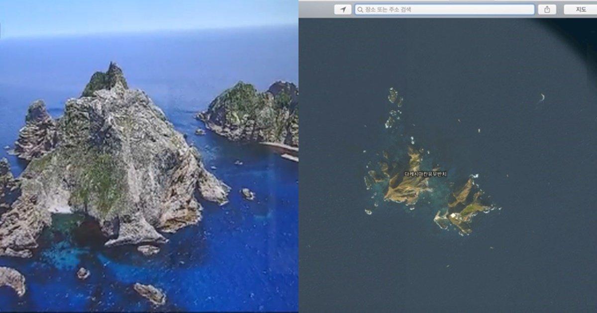 s 59.jpg?resize=412,232 - 독도를 '다케시마+정부 소유 번지없는 땅'으로 표기해 논란인 애플