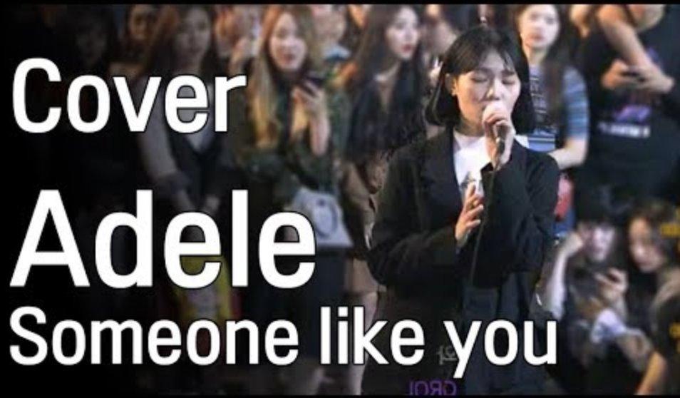 screen shot 2018 08 08 at 1 15 46 pm.png?resize=1200,630 - 韓國女孩街頭挑戰《Someone Like You》身材嬌小沒想到一開口聲音超渾厚!
