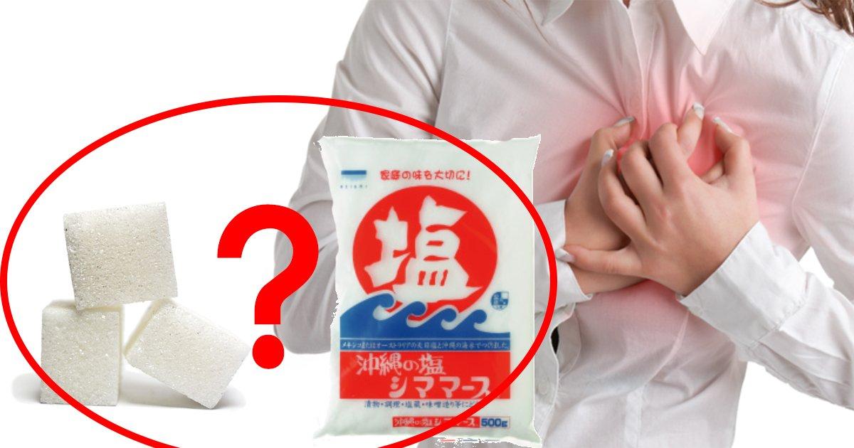 sugarsalt2.jpg?resize=1200,630 - 【衝撃】塩と砂糖、どっちがもっと心臓と血管に悪い?