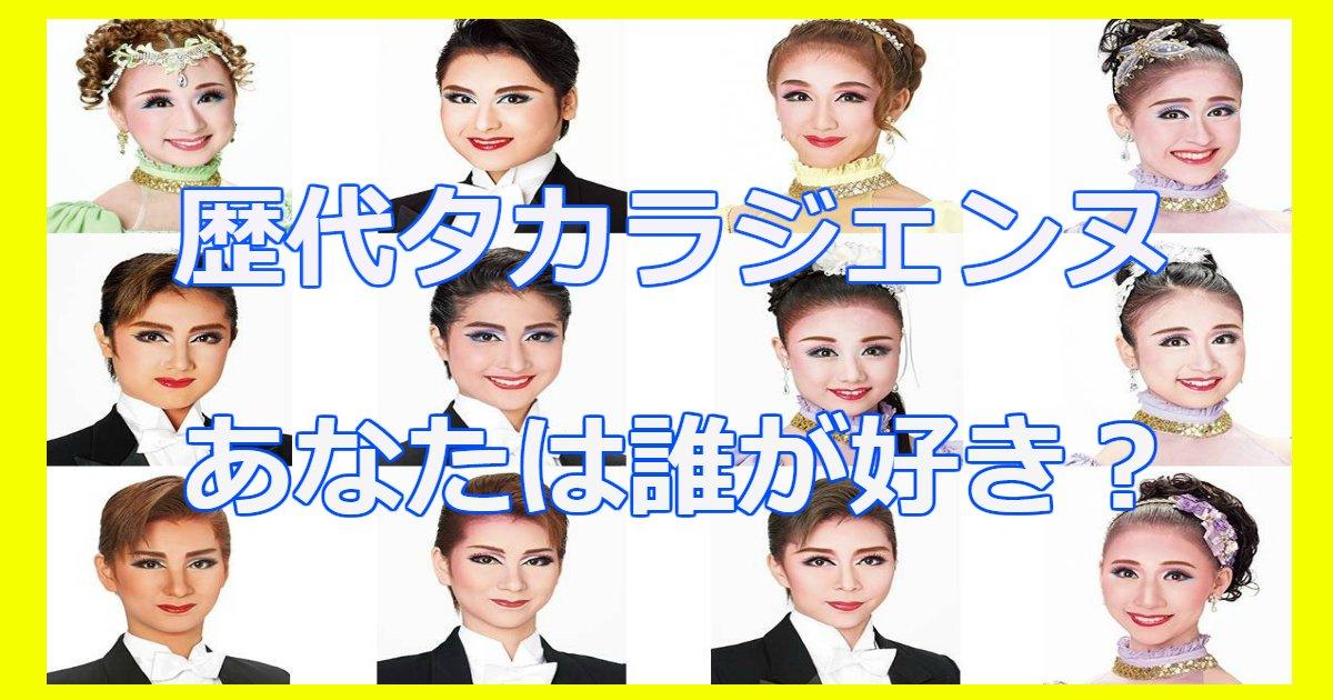 takaraduka.png?resize=1200,630 - 女性の憧れ!歴代タカラジェンヌをランキング形式で紹介します!