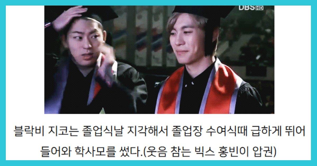thumbnail 74.jpg?resize=300,169 - 아이돌들의 대학관련 이야기