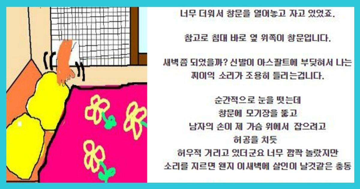 thumbnail2 1.jpg?resize=412,232 - 20대 여자 혼자 살며 겪은 사건들