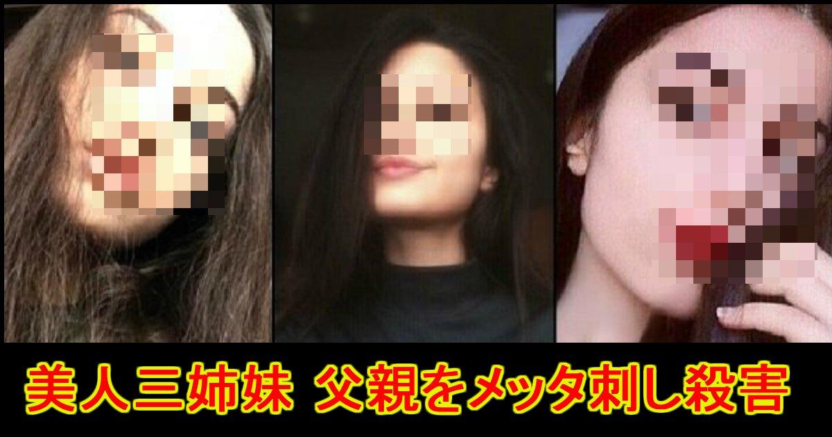 unnamed file 12.jpg?resize=300,169 - 実の父親からレイプや暴力を受けた三姉妹が父親を殺害!