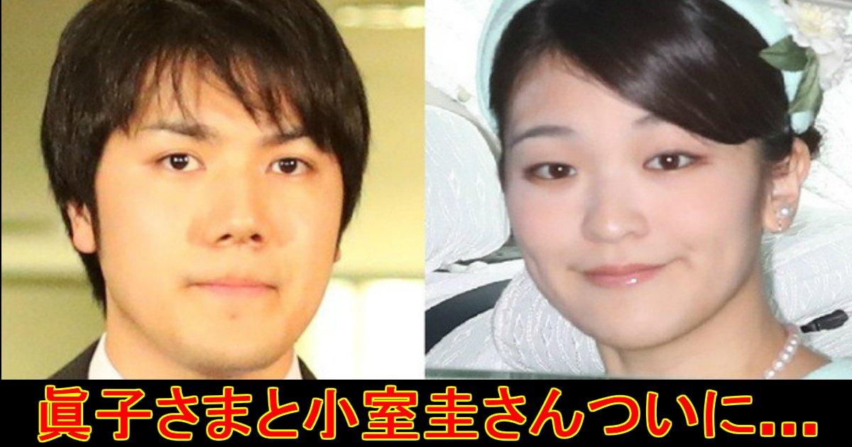 unnamed file 2.jpg?resize=1200,630 - 眞子さまと小室圭さん騒動。ついにクライマックスへ?