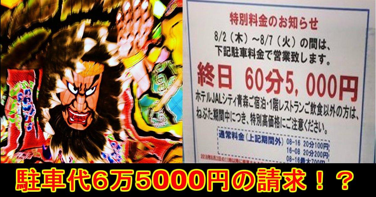 unnamed file 22.jpg?resize=1200,630 - 【ねぶた祭り期間】利用者は駐車代が6万5千円でビックリ!