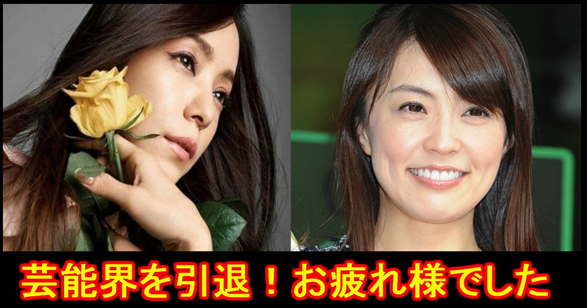 unnamed file 25.jpg?resize=412,232 - 【安室奈美恵から小林麻耶まで】2017年~2018年に芸能界を引退!