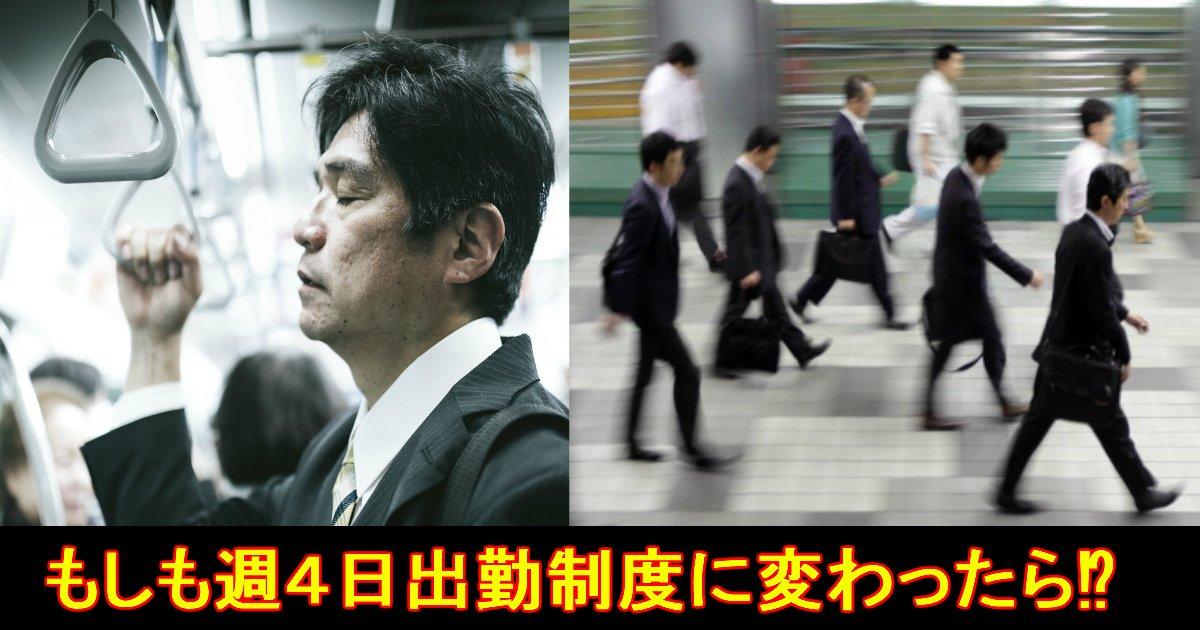 "unnamed file 3.jpg?resize=300,169 - 【新制度!?】""週4日の出勤""が作業効率が上がる!"
