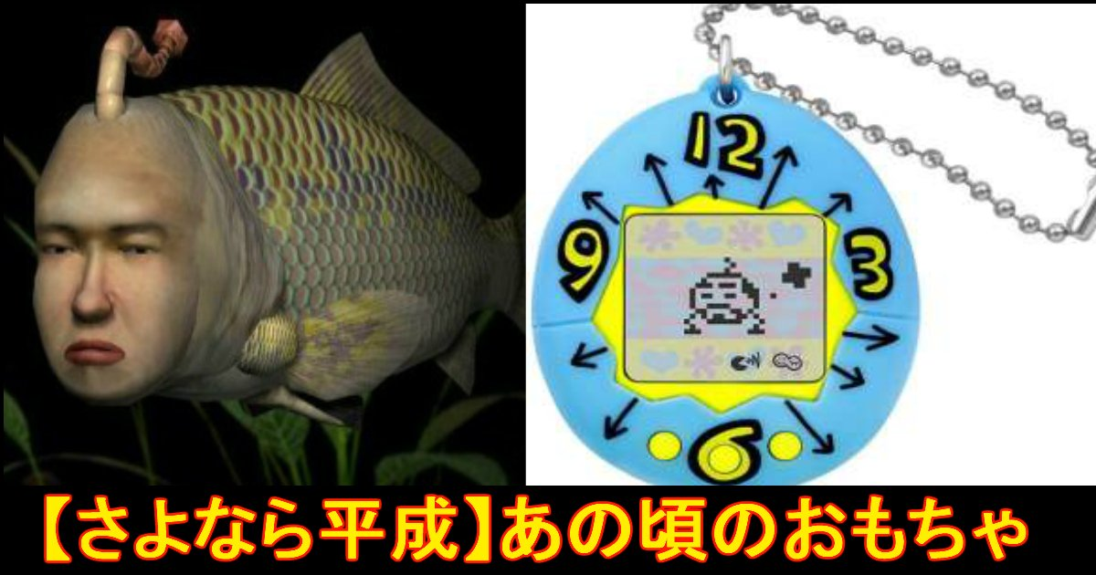 unnamed file 33.jpg?resize=636,358 - 平成の懐かしいオモチャ!平成最後の夏に振り返ろう!