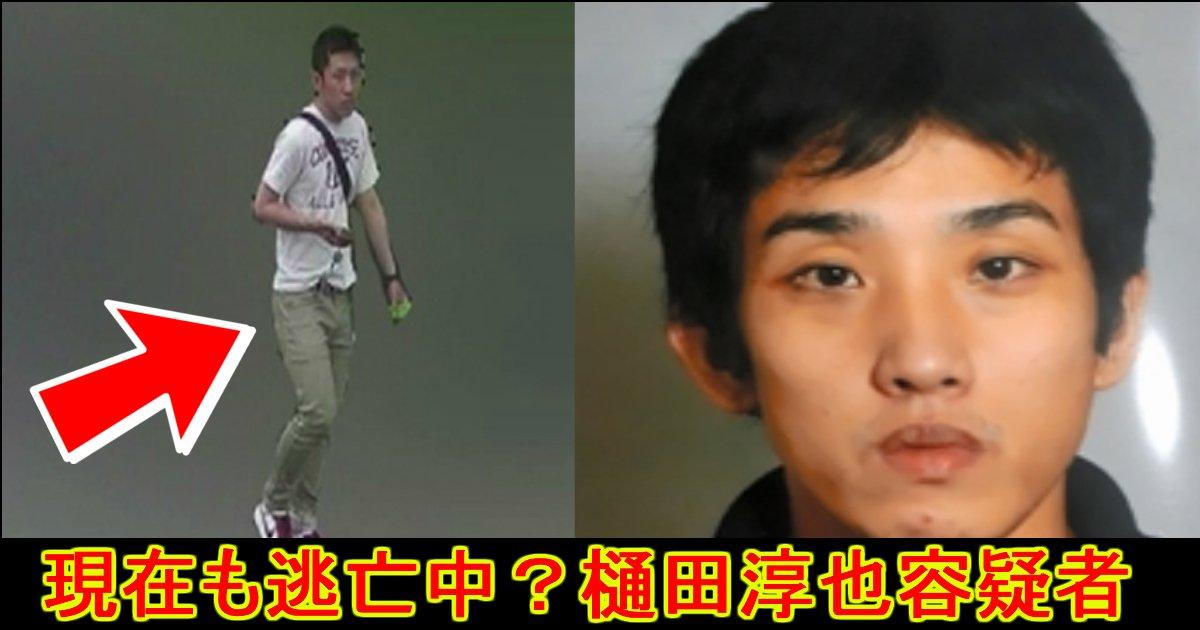unnamed file 35.jpg?resize=300,169 - 【逃亡中】樋田淳也容疑者がまだまだ捕まらない...!
