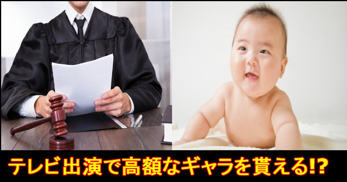 unnamed file 45.jpg?resize=1200,630 - 【赤ちゃん・動物・元裁判官】芸能人よりも高額なギャラが発生!?