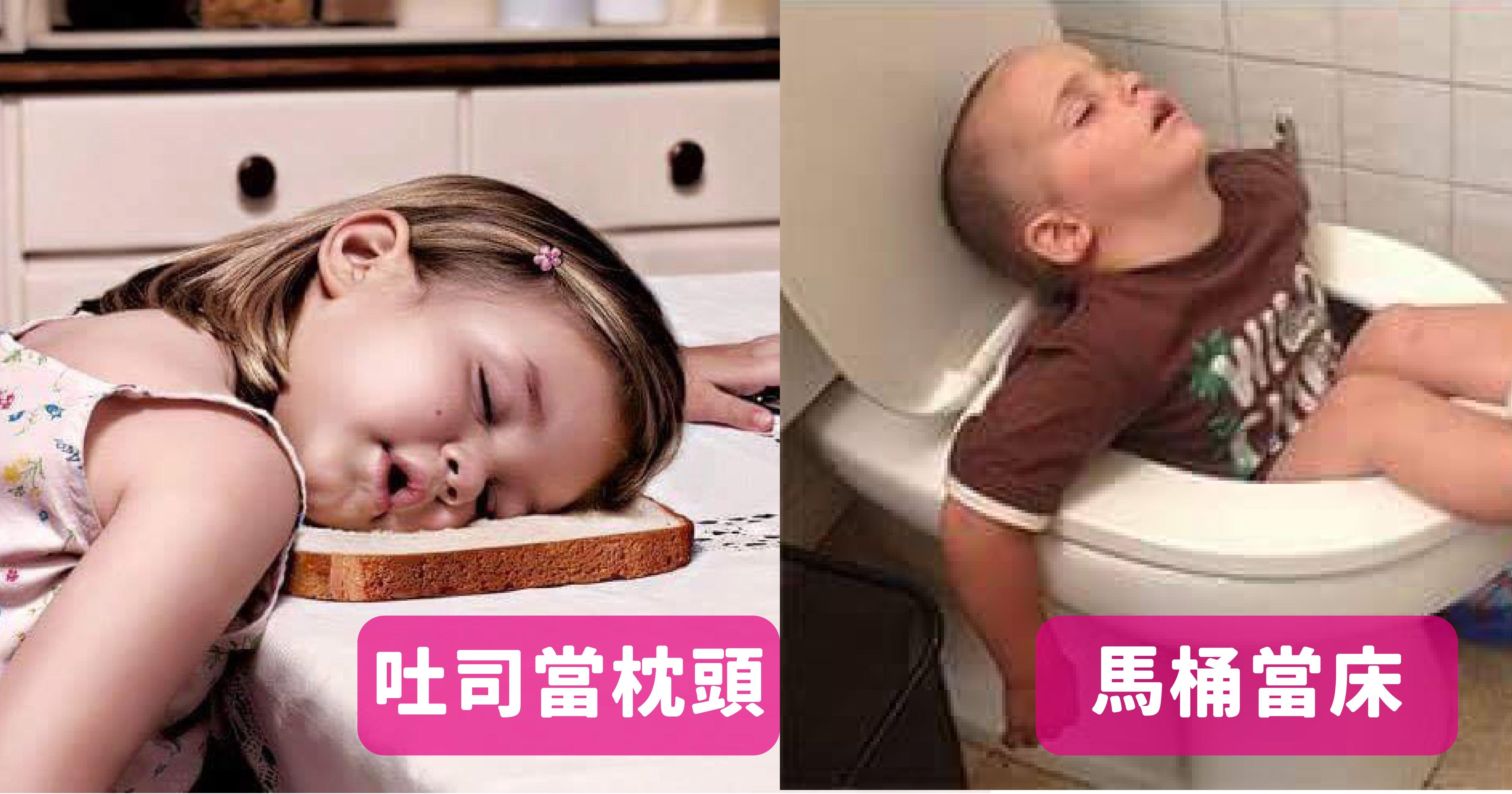 vonvone5b081e99da2 01 10.png?resize=1200,630 - 睡到併軌!這些小朋友睡著的地點超離奇,第六位到底怎麼睡到馬桶裡的?