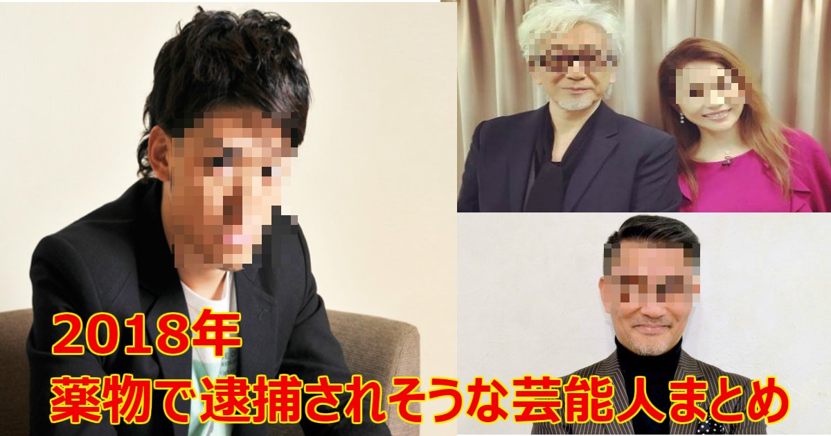 yakubutu.png?resize=412,232 - 薬物疑惑で今年逮捕されそうな芸能人まとめ!芸能界って本当こわい…