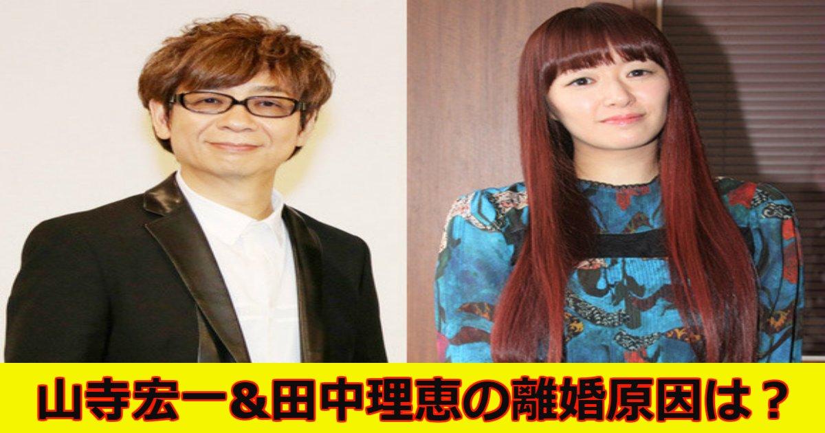 yamadera.png?resize=1200,630 - 声優・山寺宏一&田中理恵夫妻の離婚理由って?詳細についてまとめてみた