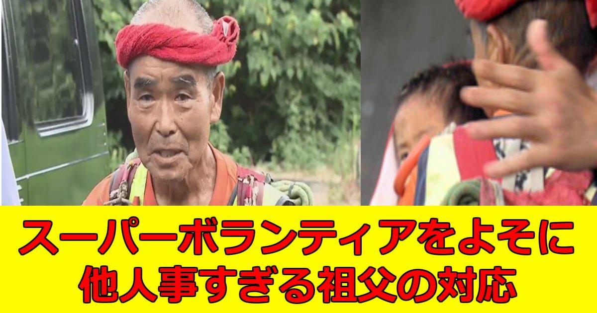yoshiki.png?resize=1200,630 - 行方不明の理稀ちゃん保護も、祖父の対応が他人事すぎると大批判!
