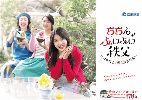 Image result for 土屋太鳳 西武鉄道