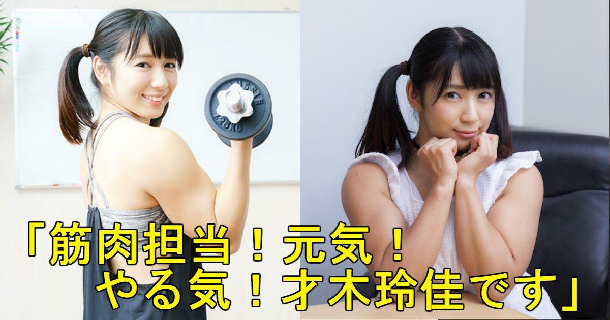 1 139.jpg?resize=300,169 - 容姿とスタイル激ギャップで大人気の才木玲佳の出演が決定しました!!!