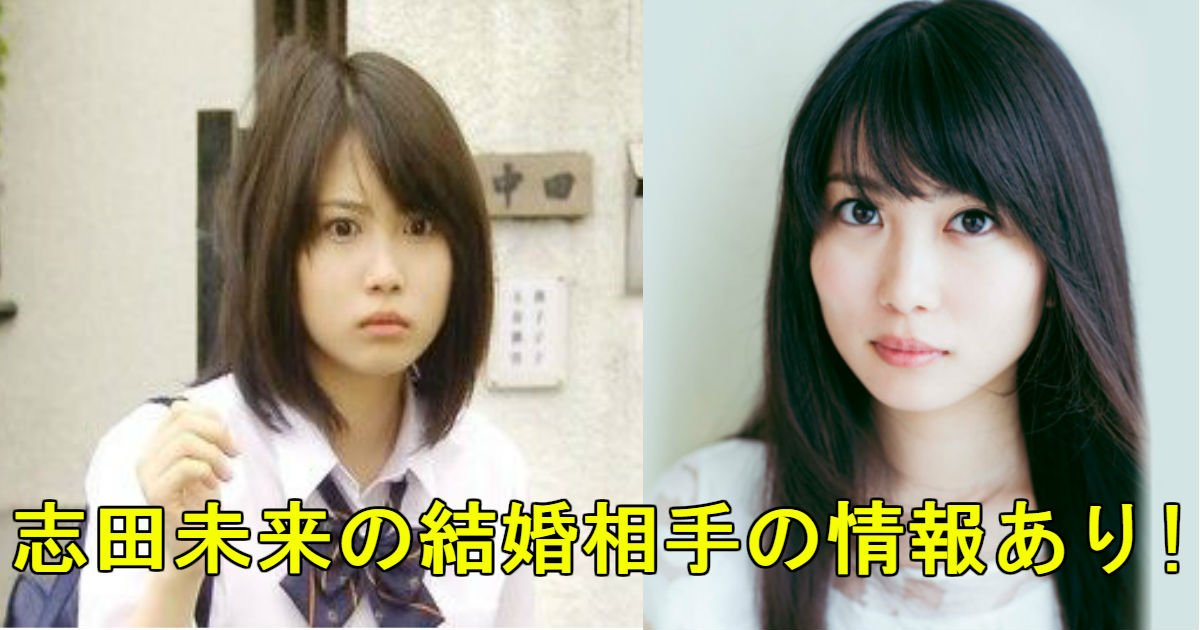 1 140.jpg?resize=300,169 - 志田未来の結婚相手の情報アリ!!顔画像と二人馴れ初め、神木隆之介との過去について!