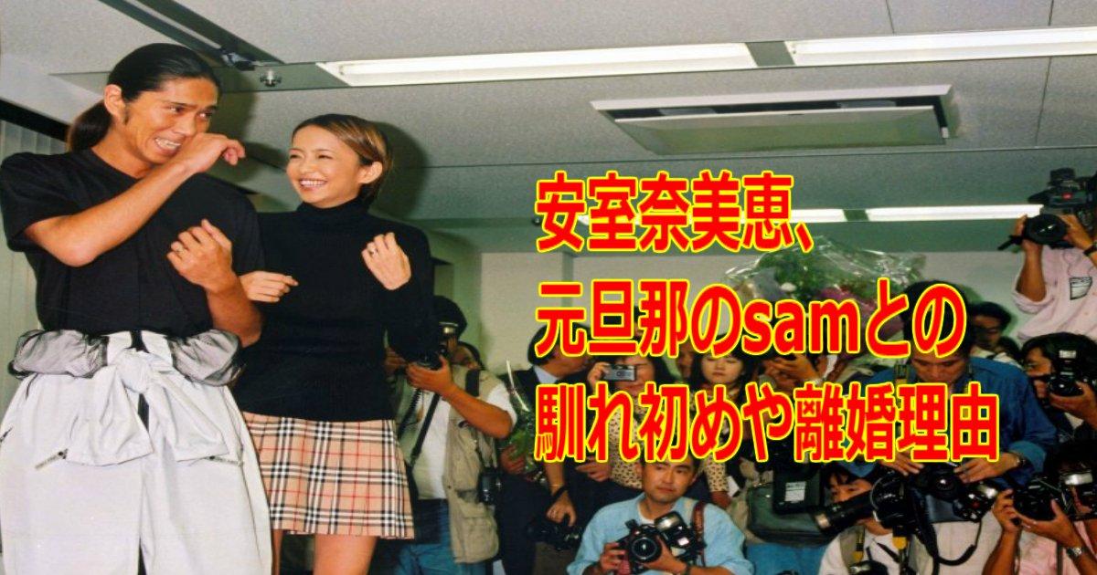 1 229.jpg?resize=636,358 - 安室奈美恵、元旦那のsamとの馴れ初めや離婚理由は何だったの?