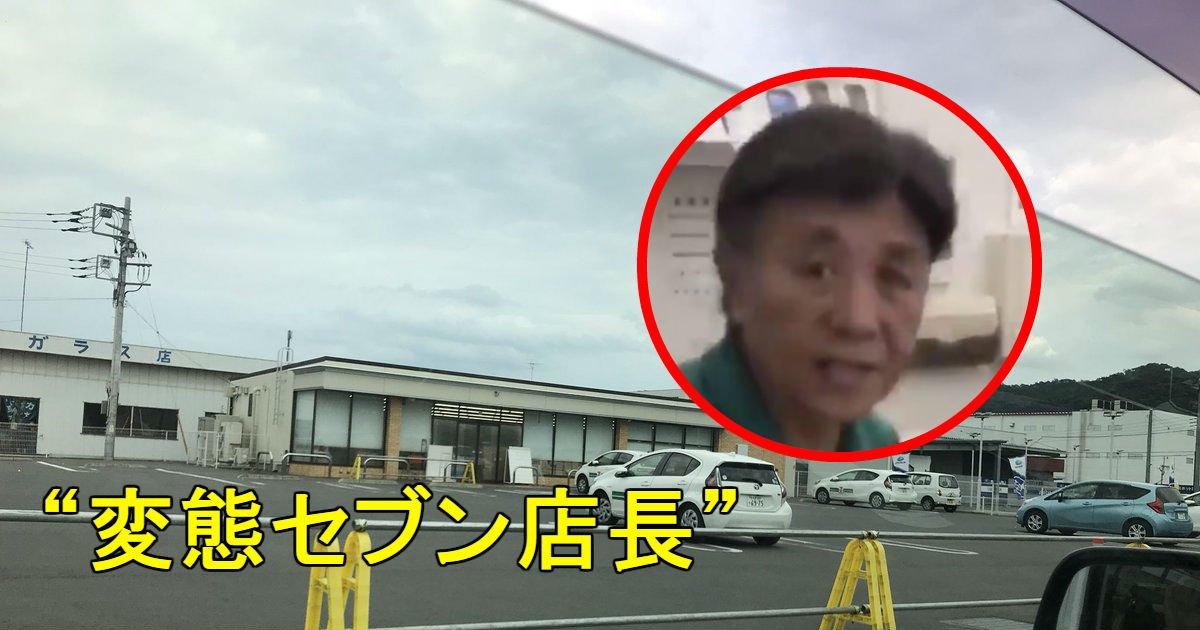 1 233.jpg?resize=1200,630 - 変態セブン店長の顔画像とセクハラの数々あり!!条例違反で逮捕間近?