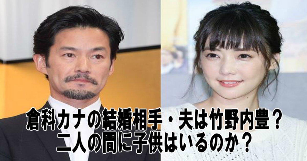 カナ 歴 倉科 結婚