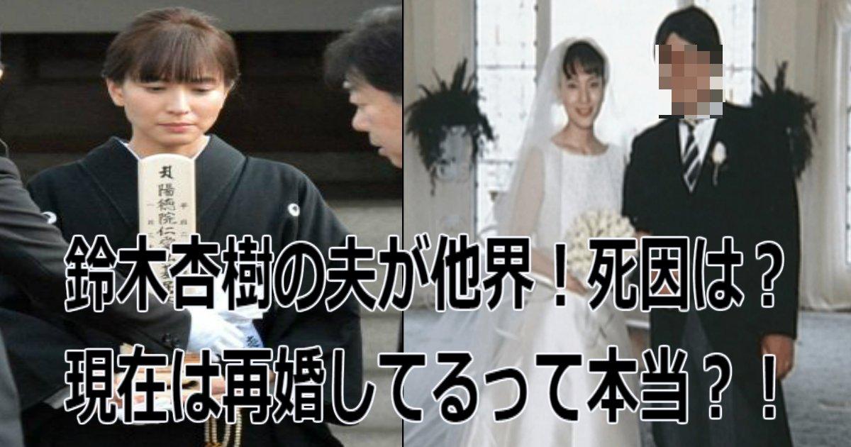 1 74.jpg?resize=1200,630 - 鈴木杏樹の元夫の死因は何だったのか⁈現在はもう再婚してる?