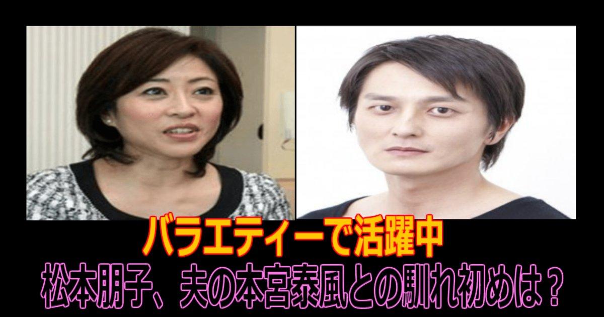 松本明子、夫の本宮泰風との馴れ初めは?二人の子供は障害持ち?