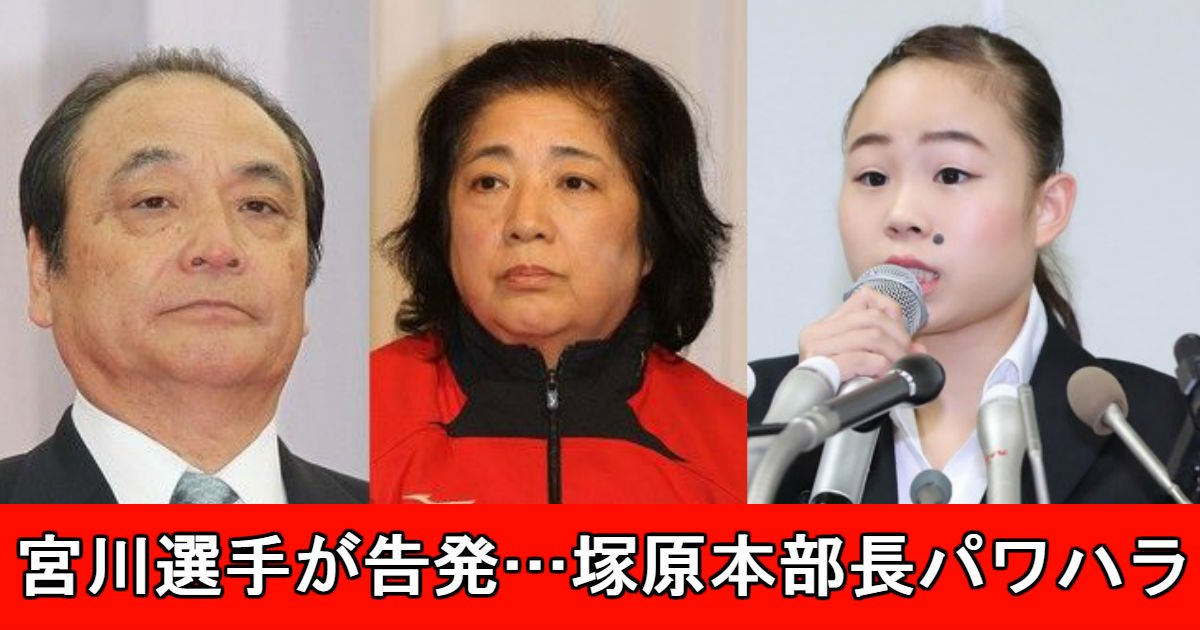 1.jpg?resize=636,358 - 宮川選手が告発…体操協会の女帝である塚原本部長のパワハラ!?