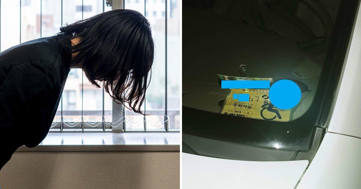10 1.jpg?resize=300,169 - 장애인 구역에 주차한 무개념녀 '참교육'한 사연