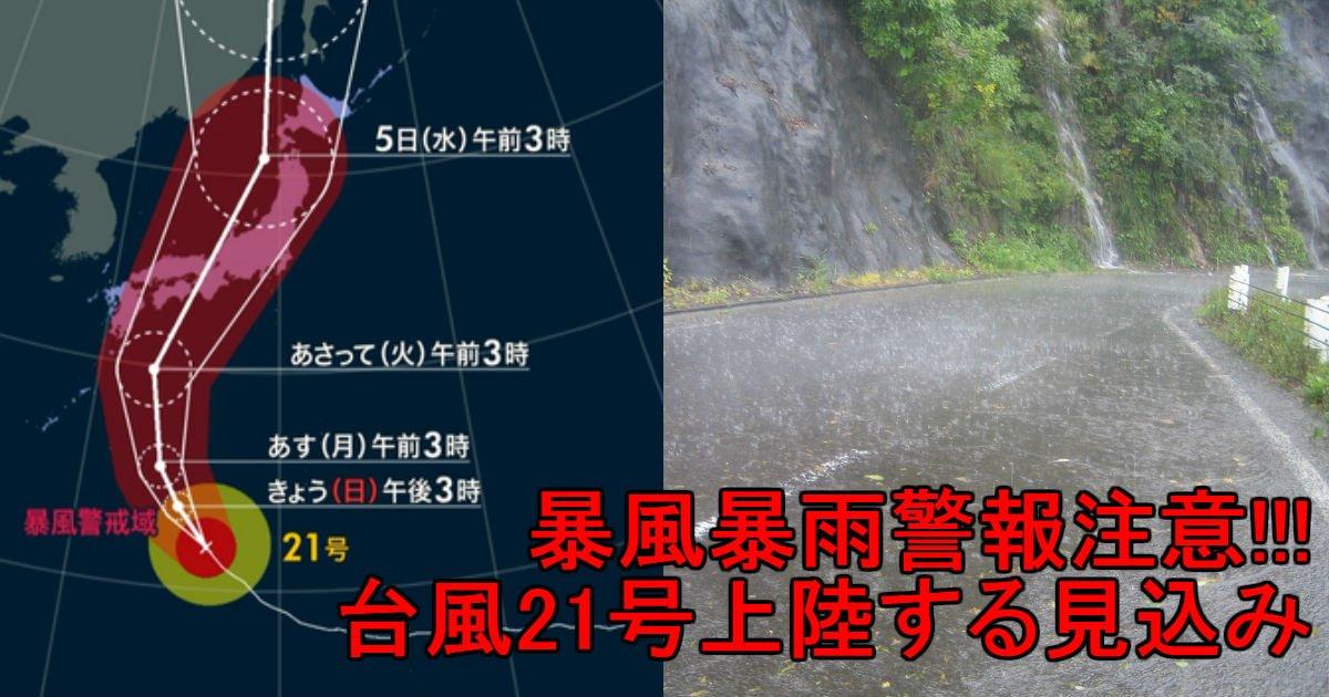 2 14.jpg?resize=300,169 - 【台風21号】四国~紀伊半島上陸!!急激な風雨、猛烈なしけのおそれあり!!