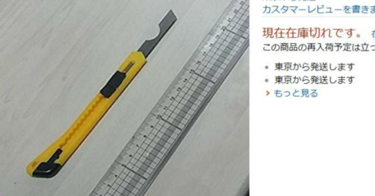 20180903175522 1.jpg?resize=300,169 - 일본 다이소 장난감 칼에서 나온 '진짜' 칼날