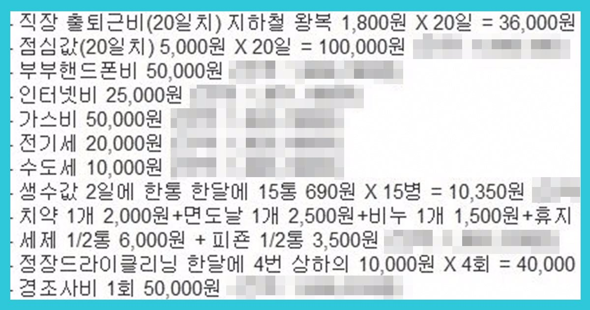 22 6.jpg?resize=1200,630 - 연봉 6000받는 가장의 가계부