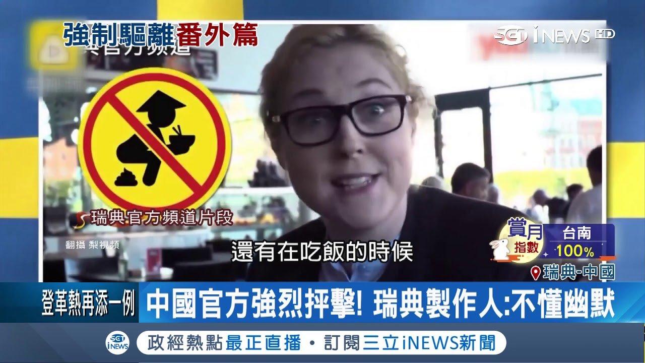5bae961e7b4fc  maxresdefault.jpg?resize=412,232 - 瑞典電視台拍片「反擊」中國媒體,教導中國遊客:「不要隨地大便!」