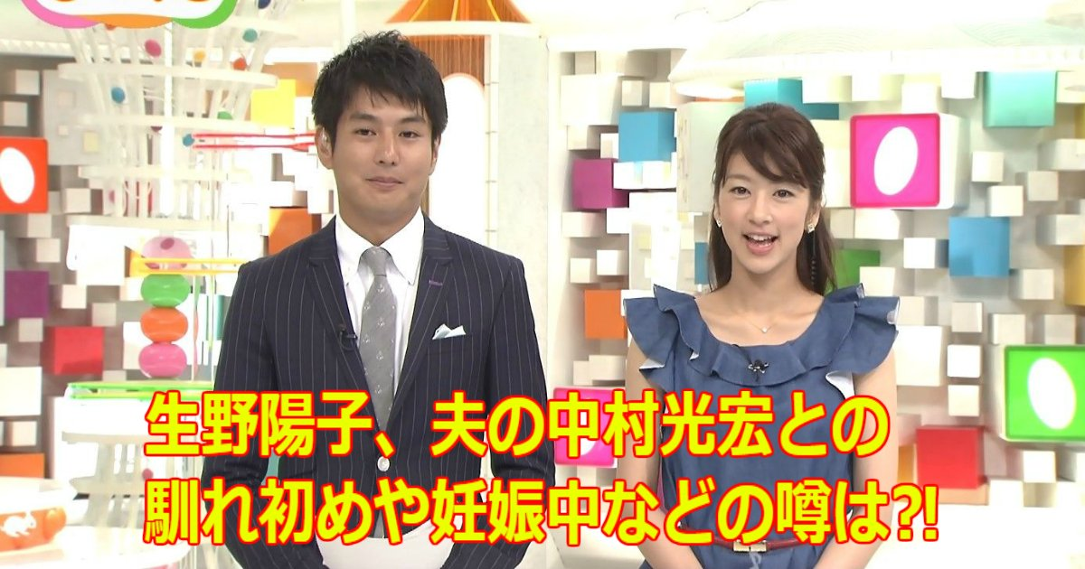 6 121.jpg?resize=636,358 - 生野陽子、夫の中村光宏との馴れ初めや妊娠中などの噂は⁈