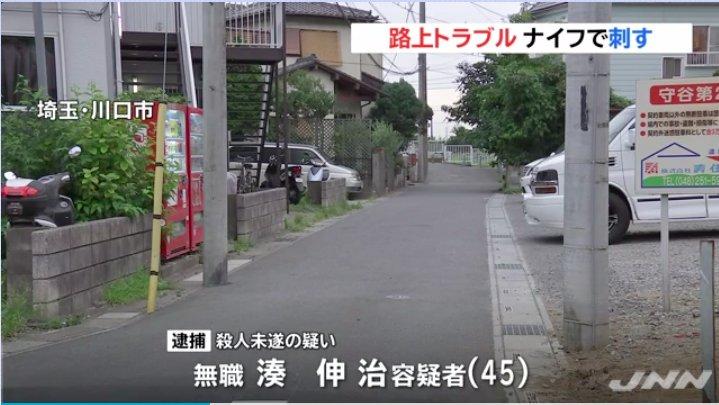 「湊伸治 8月19日」の画像検索結果