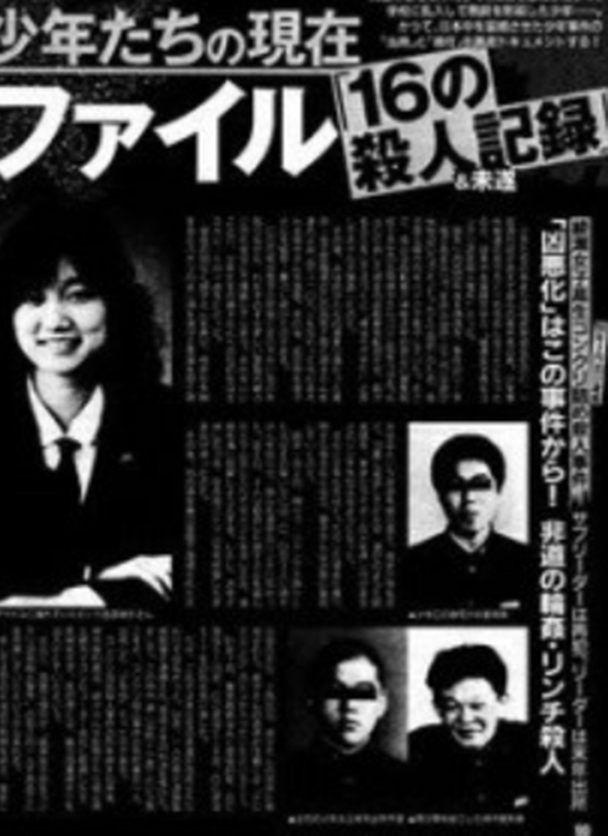 「女子高生コンクリート詰め殺人事件」の画像検索結果