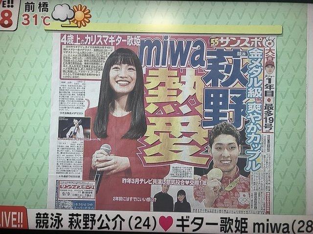 「萩野公介 miwa」の画像検索結果