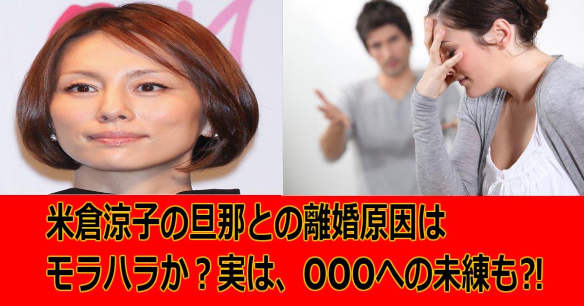 a 10.jpg?resize=300,169 - 米倉涼子の旦那との離婚理由はモラハラだった?一方で海老蔵への未練との噂も…